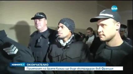 Екстрадират за Франция Жоашен по обвинението за тероризъм