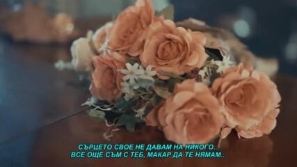 Darko Lazic i Andreana Cekic - 2021 - Jos uvek sam sa tobom (hq) (bg sub)