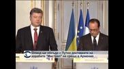 """Оланд ще обсъди с Путин сделката за корабите """"Мистрал"""" в петък"""