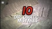 10 Неудобни дипломатически грешки