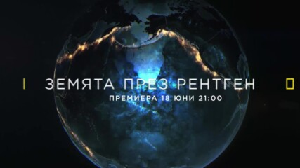 Земята през рентген | премиера 18 юни