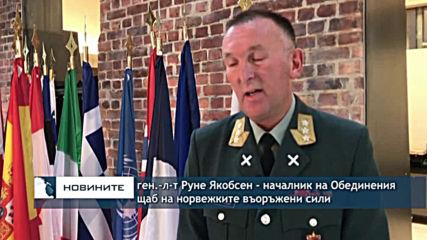 Норвегия се безпокои от засиленото военно присъствие на Русия по общата им граница