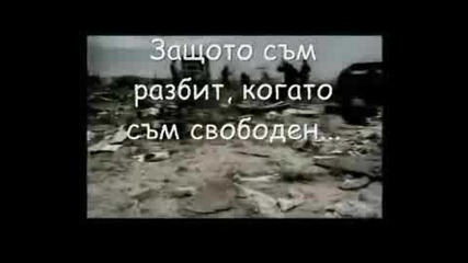 Seether ft. Amy Lee - Broken (превод)