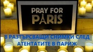 8 разтърсващи снимки след атентатите в Париж