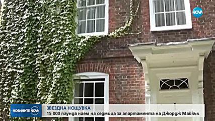 15 000 паунда наем на седмица за апартамента на Джорд Майкъл