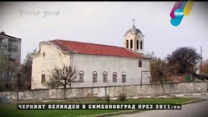 Историите на трима духовници с необикновена съдба (част 2) - Ничия земя (11.04.2015)