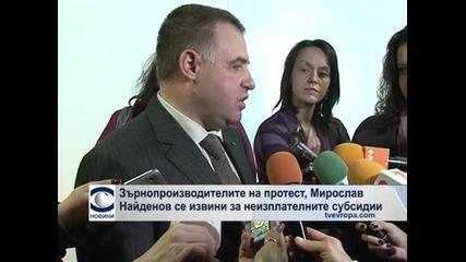 Зърнопроизводителите на протест, Мирослав Найденов се извини за неизплатените субсидии
