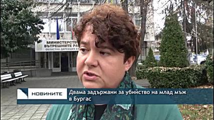 Двама задържани за убийство на млад мъж в Бургас