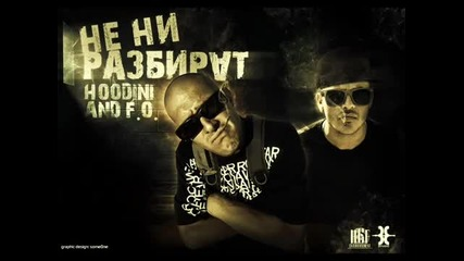 Hoodini feat. F.o. - Ne Ni Razbirat
