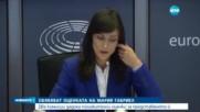 Габриел получи одобрението на всички комисии, които я изслушаха