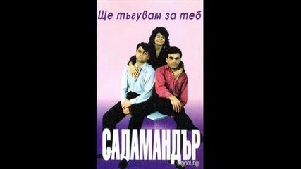 Саламандър - Боже мили Боже 1995