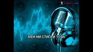Йорданка Христова - Ще продължавам да пея (караоке)