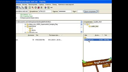 Инсталация (качване в интернет) на динамичен сайт (php Fusion - Cms) на безплатен хост!