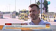 ГКПП-тата между Турция и България затворени за леки коли