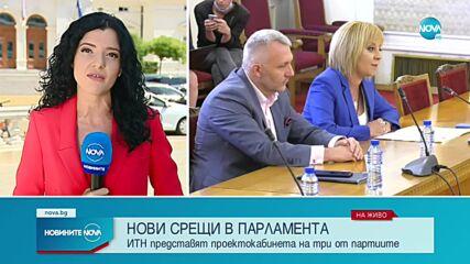 ИТН на срещи с парламентарните групи