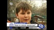 bTV 01.02.2008 - Малък коментар Защо сменят министри ?