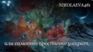 Сънуват ли цветята пълнолуния,tearfly- Ем, музика: Валди Събев