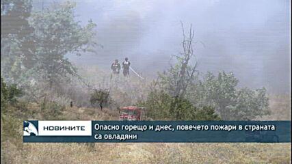 Опасно горещо и днес, повечето пожари в страната са овладяни