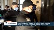 Съдът не уважи искането на Кристиан Николов за отвод на прокурора по делото срещу него
