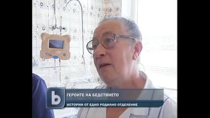 Акушерки-герои в пернишката болница - 03.06.2012
