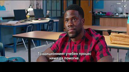 """Вечерно училище - ТВ спот """"Отличник"""""""