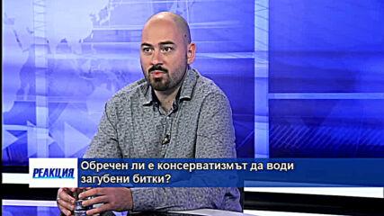 """""""Реакция"""" - 28.06.2020 (част 3)"""