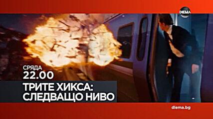 """""""Трите Хикса 2: Следващо ниво"""" на 7 октомври, сряда от 22.00 ч. по DIEMA"""