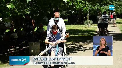 Абитуриент от Велико Търново е с коронавирус, издирват съучениците му
