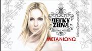 Peggy Zina - Metaniono Official Remix H D