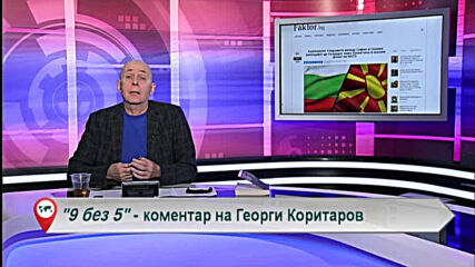 "9 без 5 ""Коментар на Георги Коритаров"" 01.12.2020"