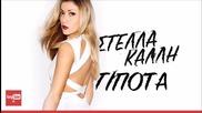 Нищо / Tipota - Stella Kalli - 2015