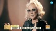 Лепа Брена: Балканската душа няма аналог в света
