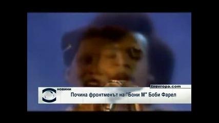 """Почина фронтменът на """"Бони М"""" Боби Фарел"""