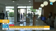 Започна ваксинирането на сезонните работници в курортите по Черноморието