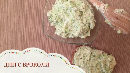 Лесен дип с броколи