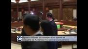 Путин и Обама разговаряха за кратко в Пекин