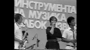 Иван Милев И Орк. Младост - 1987 Г.