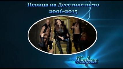Певица на Десетилетието 2006 - 2015