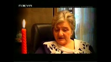 Феноменът Вера Кочовска Висшият Разум Дава Знак По Време На Интервюто 2006 г С Венета Райкова