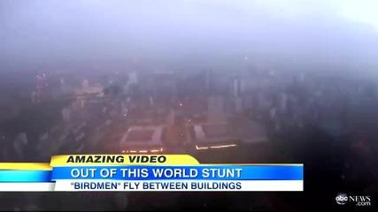 Бразилци прелетяха между два небостъргача!