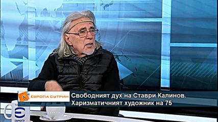 Свободният дух на Ставри Калинов. Харизматичният художник на 75 години