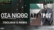 Константинос Аргирос - каквото чувствам - Gold Remix 2017