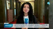 Депутатите изслушват Бойко Рашков