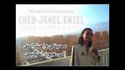 Cheb Jamel Kaiel 11 Titer El Hakika El Morra