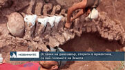 Останки на динозавър, открити в Аржентина, са най-големите на Земята