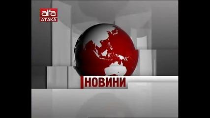 Новини / Тв Alfa - Атака 01.03.2014г.