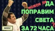 Епичен маратон за изобретатели поправящи света - ТОМ България