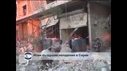 Най-малко 30 души са убити при въздушн атака в сирийска провинция