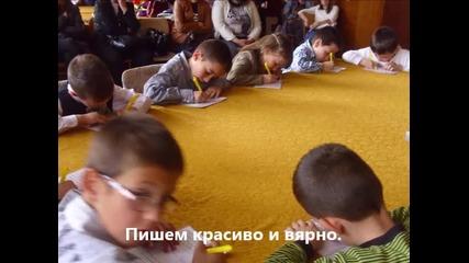 Празник на буквите на Iв клас - 22.03.2014 год.