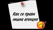 Жени Калканджиева и Панайот от Бб3 в Горещо[5 част]